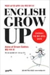 English Grow Up 빨간 머리 앤 - Anne of Green Gables